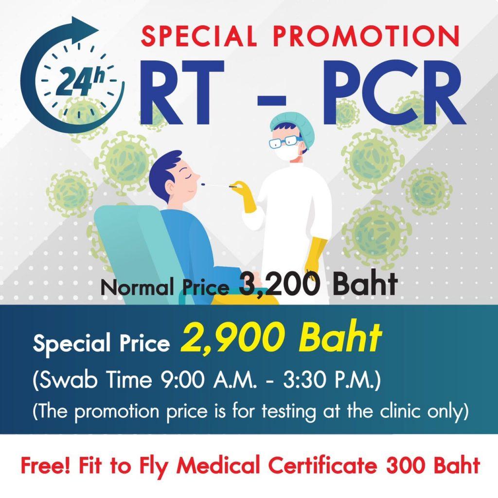 Doctor Karon Medical Clinic Phuket